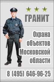 Охрана объектов Московской области